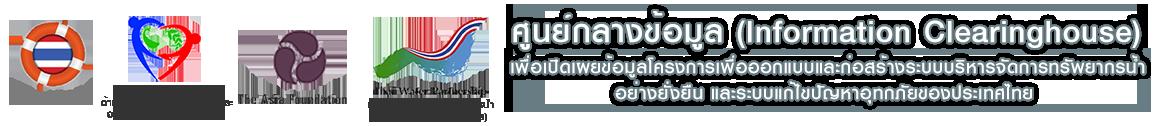 ศูนย์กลางข้อมูล (Information Clearinghouse) เพื่อเปิดเผยข้อมูลโครงการเพื่อออกแบบและก่อสร้างระบบบริหารจัดการทรัพยากรน้ำ อย่างยั่งยืน และระบบแก้ไขปัญหาอุทกภัยของประเทศไทย